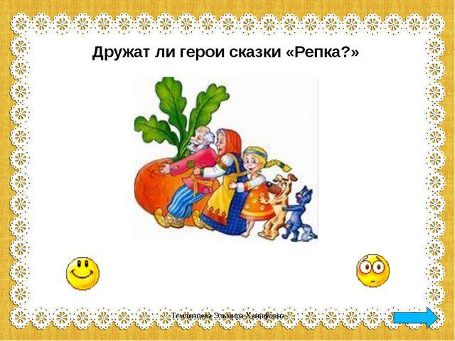 Дружат ли герои сказки «Репка?» Темлянцева Эльмира Ханифовна Темлянцева Эльми...