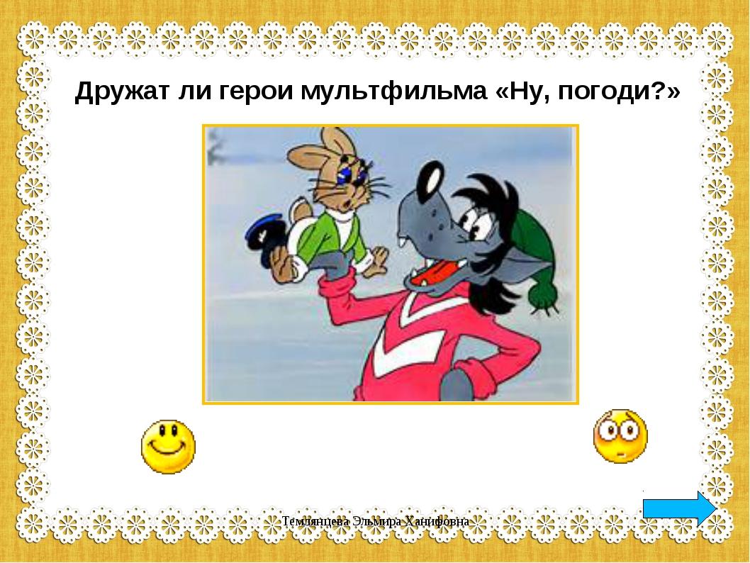 Дружат ли герои мультфильма «Ну, погоди?» Темлянцева Эльмира Ханифовна Темлян...