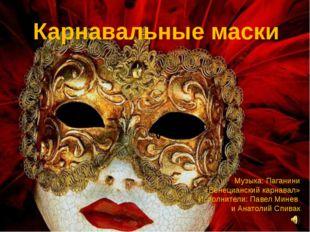 v Карнавальные маски Музыка: Паганини «Венецианский карнавал» Исполнители: Па