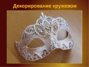 Декорирование кружевом