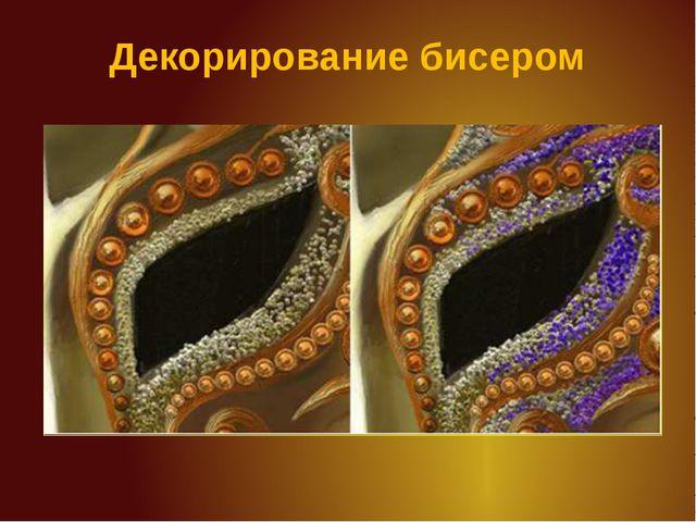 Декорирование бисером