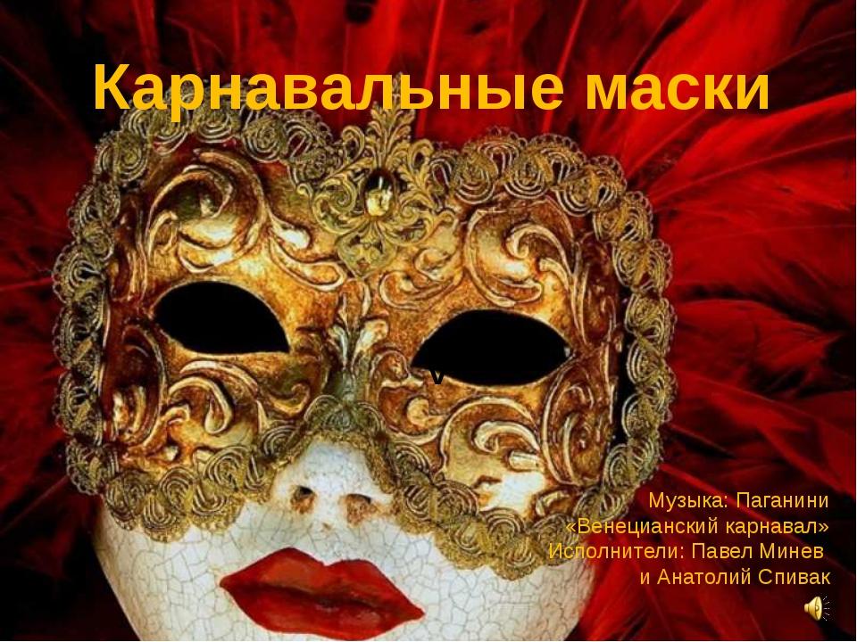 v Карнавальные маски Музыка: Паганини «Венецианский карнавал» Исполнители: Па...