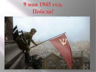 9 мая 1945 год. Победа!
