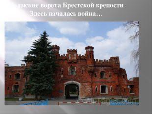 Холмские ворота Брестской крепости Здесь началась война…