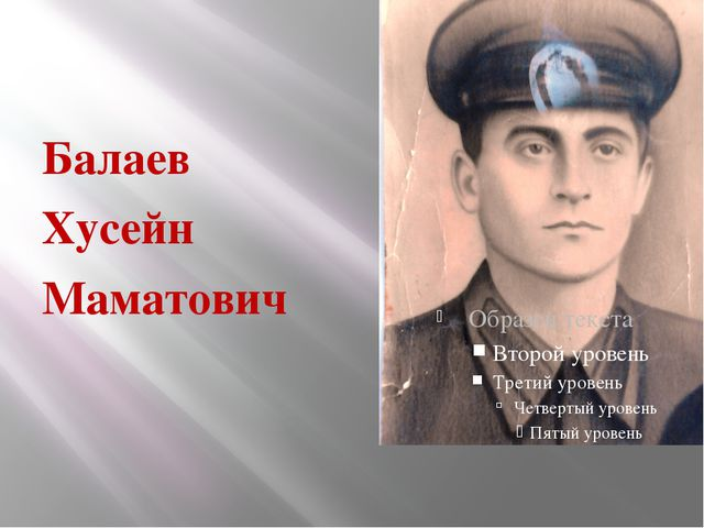 Балаев Хусейн Маматович