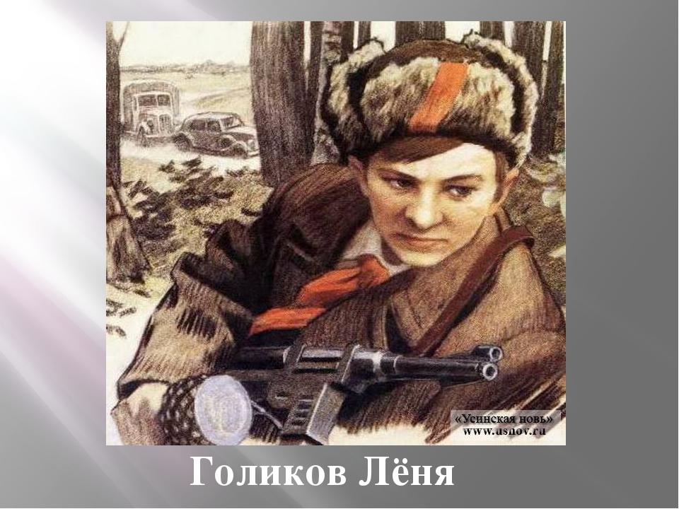 Голиков Лёня