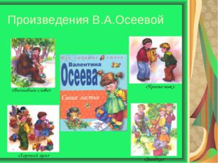 Произведения В.А.Осеевой «Волшебное слово» «Просто так» «Хороший гусь» «Загад