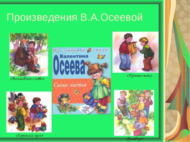 Произведения В.А.Осеевой «Волшебное слово» «Просто так» «Хороший гусь» «Загад...