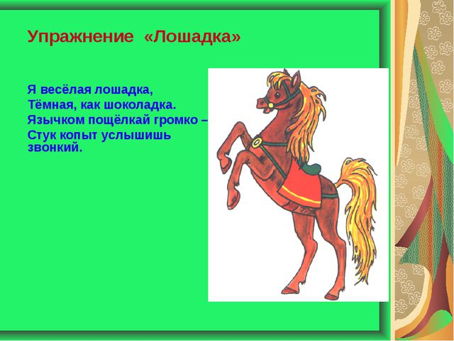 Упражнение «Лошадка» Я весёлая лошадка, Тёмная, как шоколадка. Язычком пощёлк...
