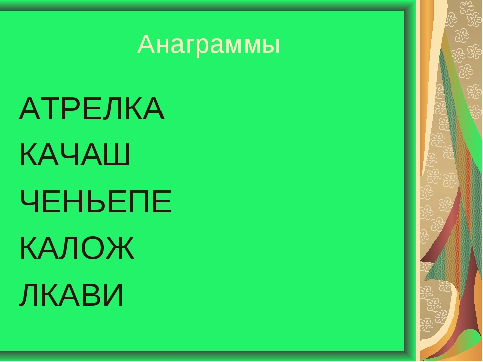 Анаграммы АТРЕЛКА КАЧАШ ЧЕНЬЕПЕ КАЛОЖ ЛКАВИ