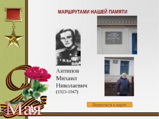 МАРШРУТАМИ НАШЕЙ ПАМЯТИ Игнатьев Владимир Митрофанович (1920-1988) Вернуться