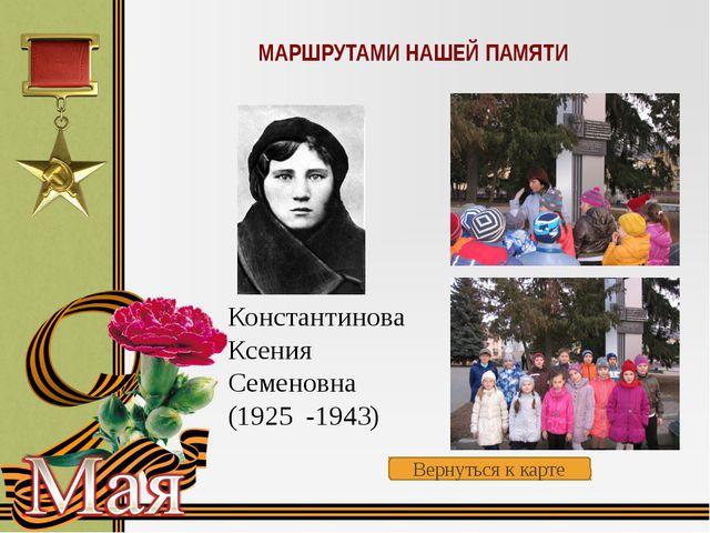 МАРШРУТАМИ НАШЕЙ ПАМЯТИ Литаврин Сергей Гаврилович (1921-1957) Вернуться к ка...