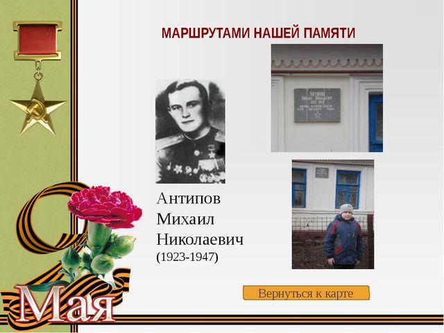 МАРШРУТАМИ НАШЕЙ ПАМЯТИ Игнатьев Владимир Митрофанович (1920-1988) Вернуться...
