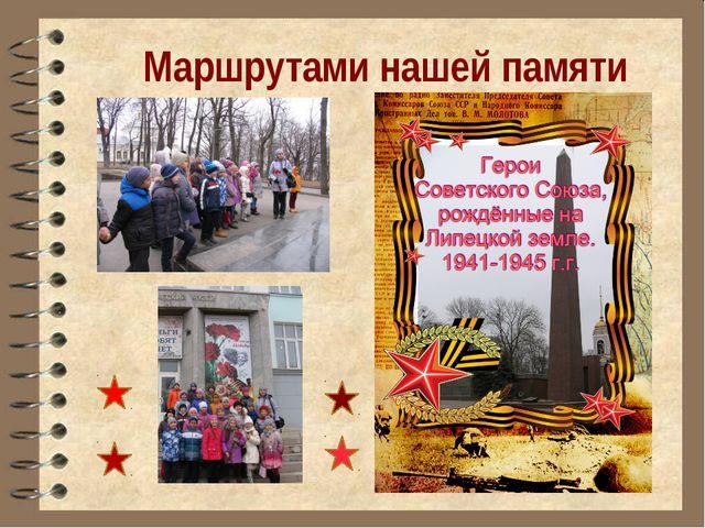 «Маршрутами нашей памяти» Район завода «Свободный Сокол»