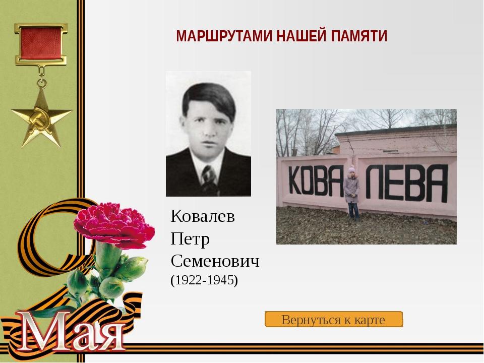МАРШРУТАМИ НАШЕЙ ПАМЯТИ Гурьев Степан Савельевич (1902-1945) Вернуться к карте