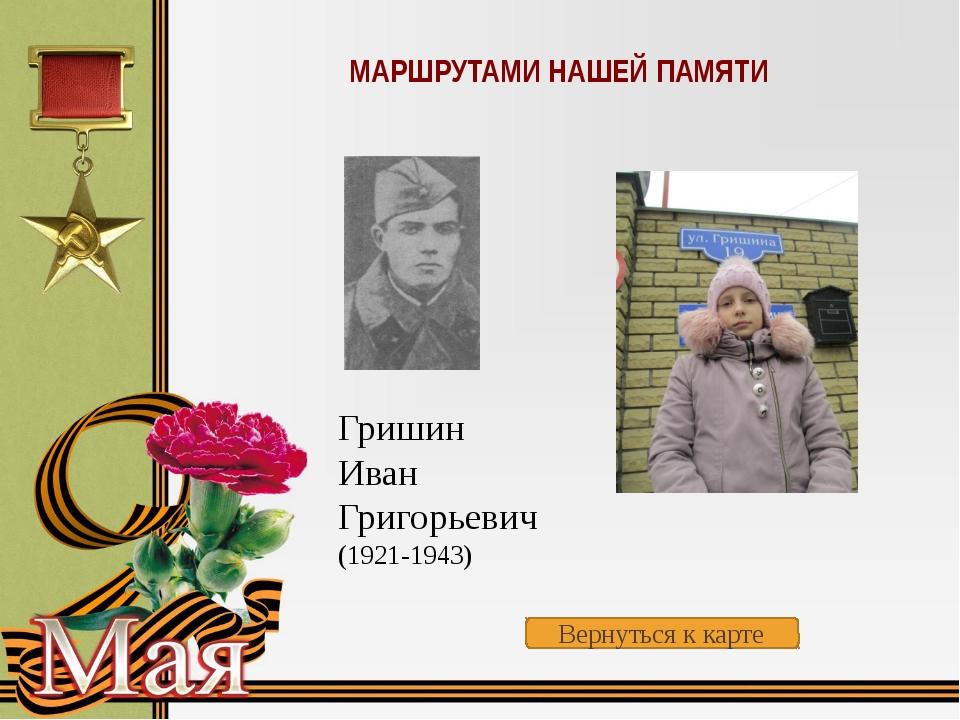 Здесь родились герои Советского Союза Текст слайда