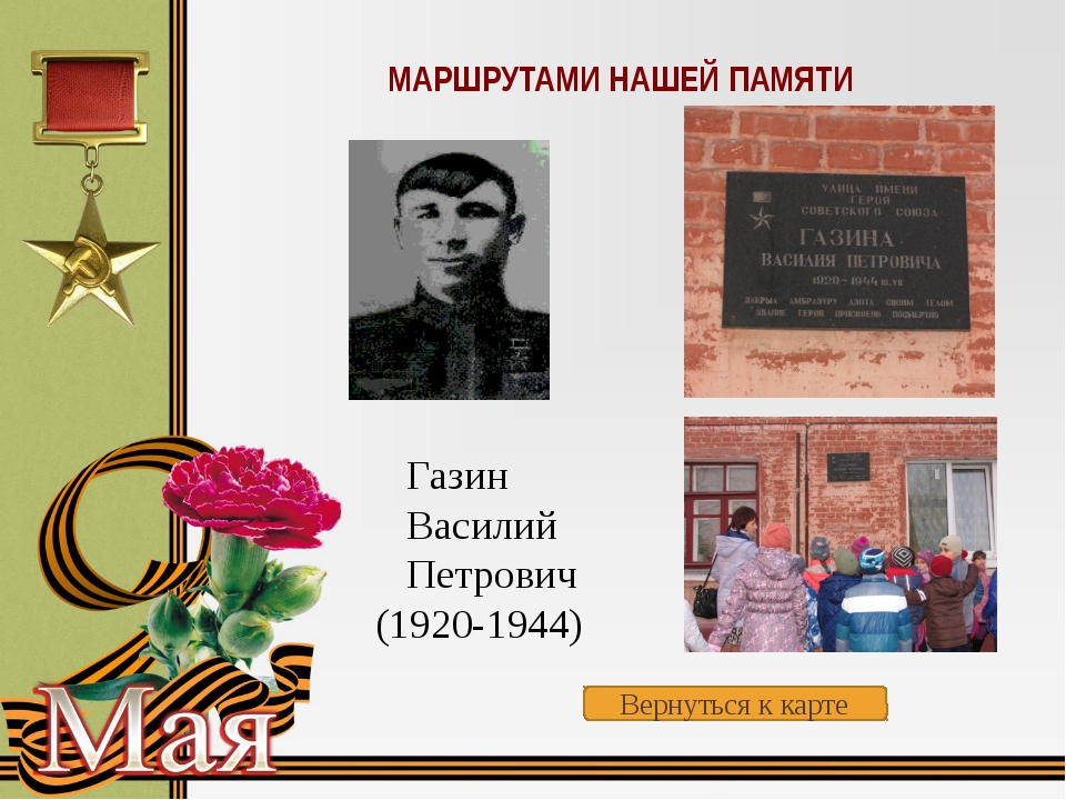 МАРШРУТАМИ НАШЕЙ ПАМЯТИ Гусев Сергей Иванович (1918-1945) Вернуться к карте