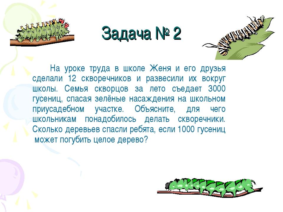 Задача № 2 На уроке труда в школе Женя и его друзья сделали 12 скворечников...