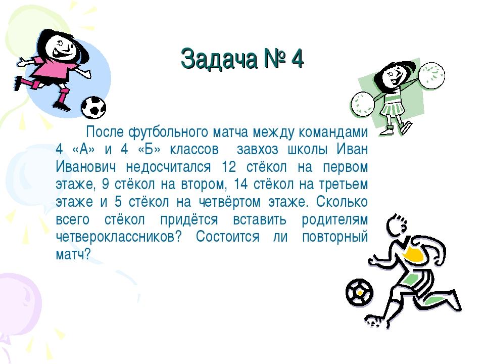 Задача № 4 После футбольного матча между командами 4 «А» и 4 «Б» классов за...