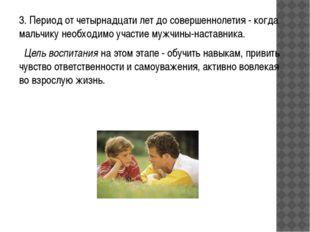 3. Период от четырнадцати лет до совершеннолетия - когда мальчику необходимо