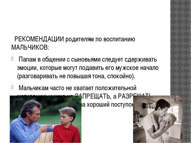 РЕКОМЕНДАЦИИ родителям по воспитанию МАЛЬЧИКОВ: Папам в общении с сыновьями...