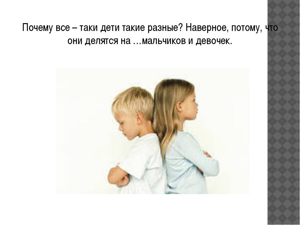 Почему все – таки дети такие разные? Наверное, потому, что они делятся на …ма...