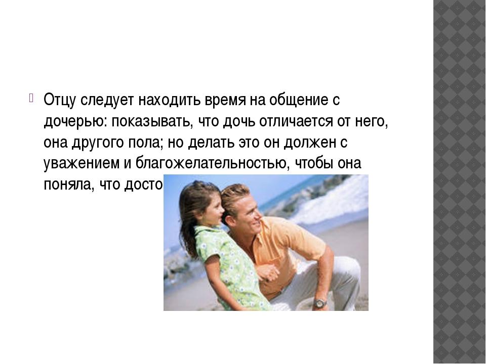 Отцу следует находить время на общение с дочерью: показывать, что дочь отлича...
