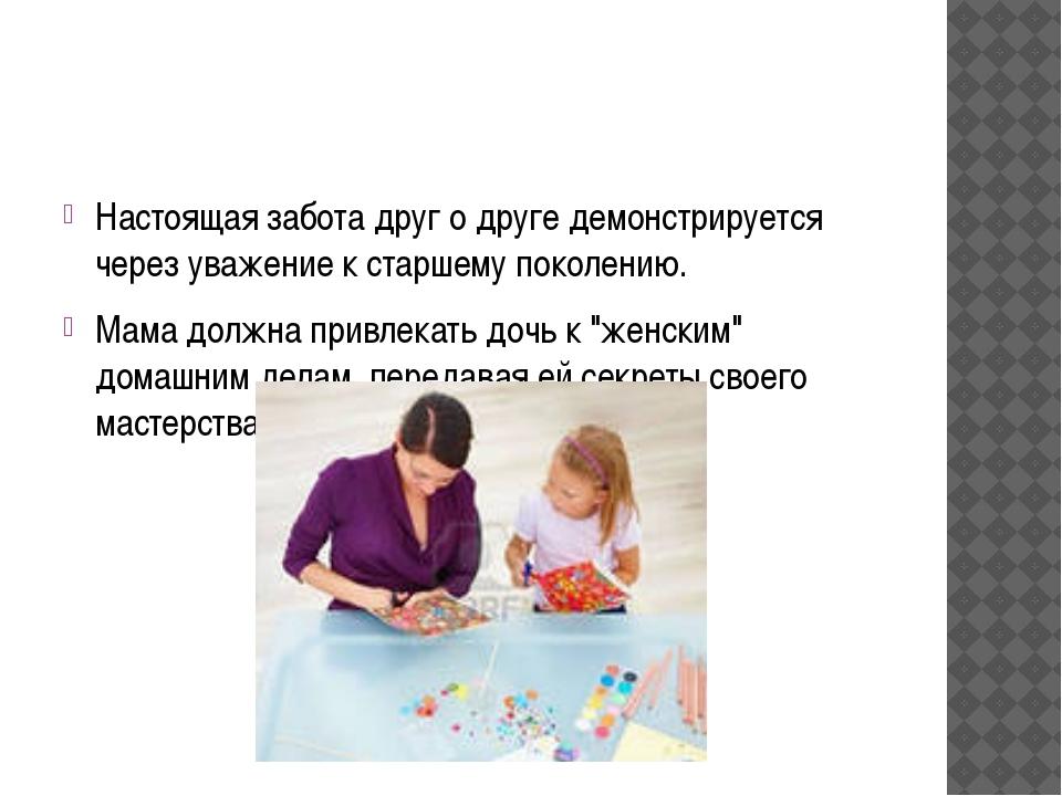 Настоящая забота друг о друге демонстрируется через уважение к старшему покол...