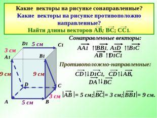 Какие векторы на рисунке сонаправленные? Какие векторы на рисунке противополо