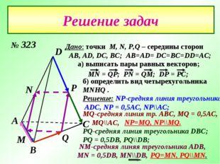 Решение задач А D С В М Р N Q Дано: точки М, N, P,Q – середины сторон AB, AD,