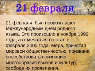 21 февраля был провозглашен Международным днем родного языка. Это произошло в