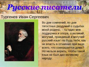 Тургенев Иван Сергеевич Во дни сомнений, во дни тягостных раздумий о судьбах