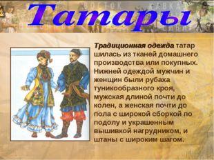 Традиционная одежда татар шилась из тканей домашнего производства или покупны