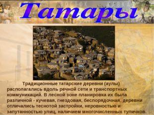 Традиционные татарские деревни (аулы) располагались вдоль речной сети и тран