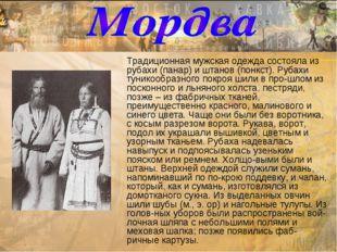 Традиционная мужская одежда состояла из рубахи (панар) и штанов (понкст). Руб