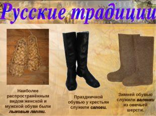 Зимней обувью служили валенки из овечьей шерсти. Наиболее распространённым ви