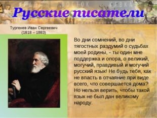 Тургенев Иван Сергеевич (1818 – 1883) Во дни сомнений, во дни тягостных разду