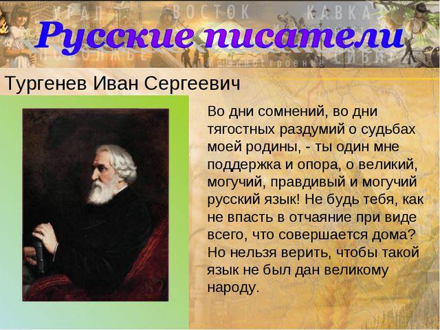Тургенев Иван Сергеевич Во дни сомнений, во дни тягостных раздумий о судьбах...