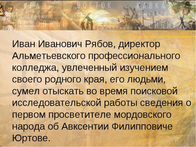 Иван Иванович Рябов, директор Альметьевского профессионального колледжа, увле...