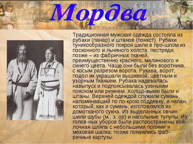 Традиционная мужская одежда состояла из рубахи (панар) и штанов (понкст). Руб...