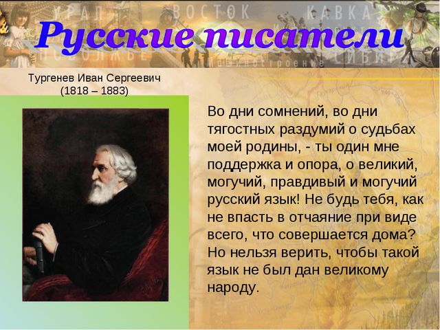 Тургенев Иван Сергеевич (1818 – 1883) Во дни сомнений, во дни тягостных разду...