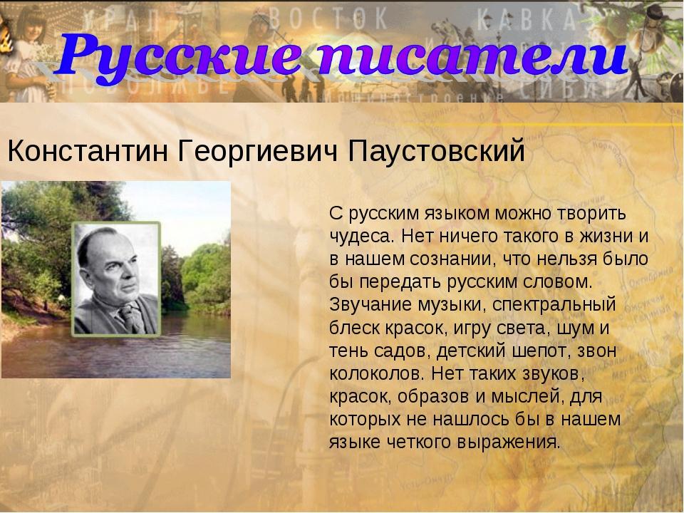 Константин Георгиевич Паустовский С русским языком можно творить чудеса. Нет...