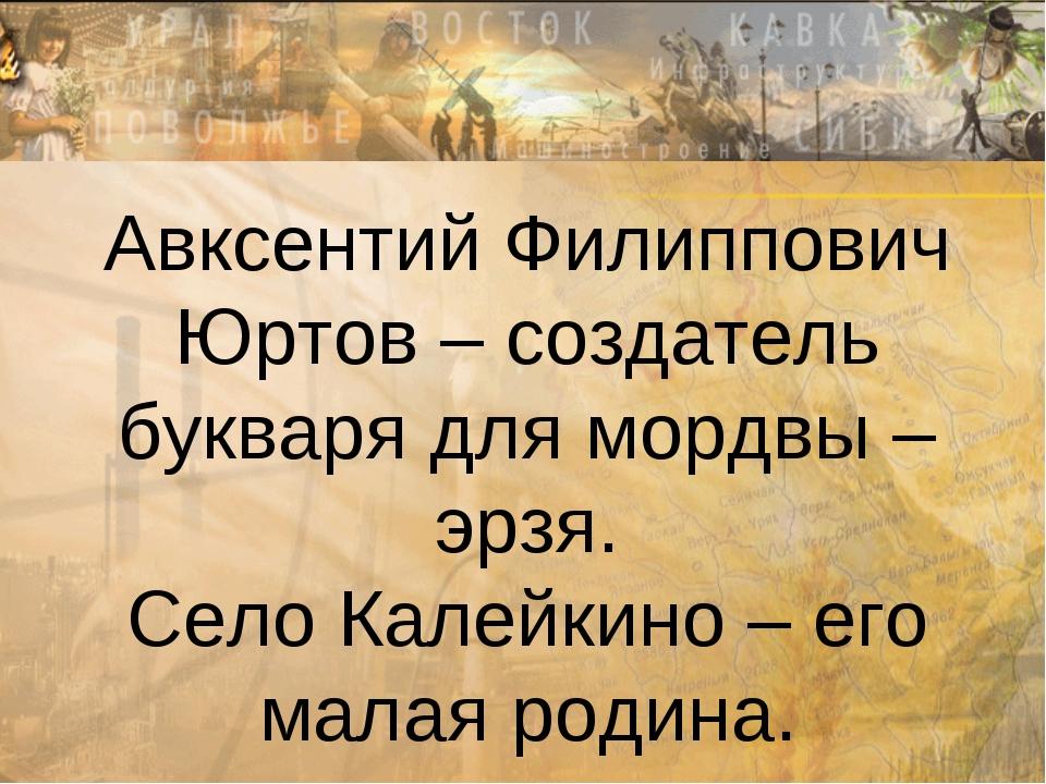 Авксентий Филиппович Юртов – создатель букваря для мордвы – эрзя. Село Калейк...