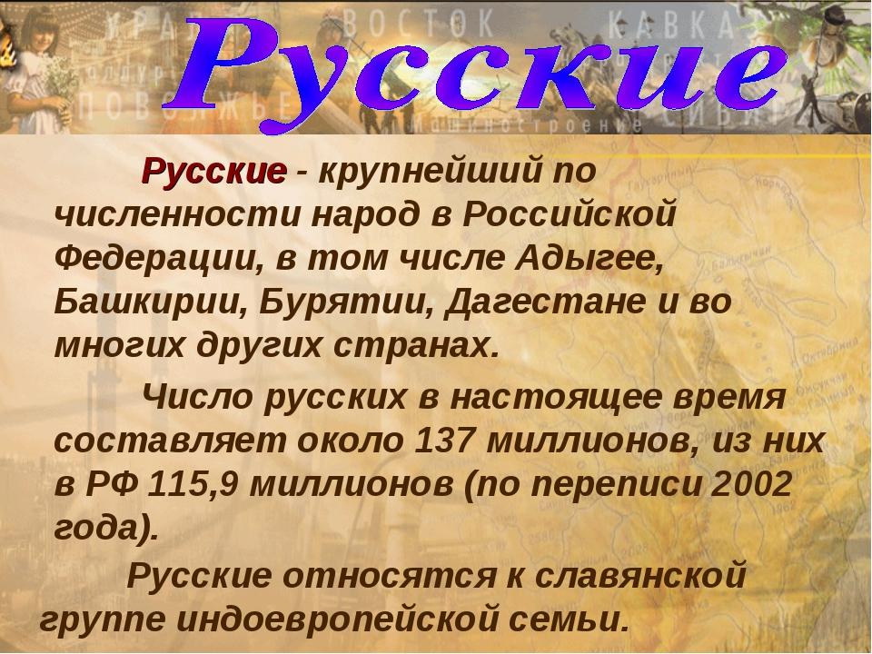 Русские - крупнейший по численности народ в Российской Федерации, в том числ...