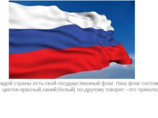 У каждой страны есть свой государственный флаг. Наш флаг состоит из трёх цве