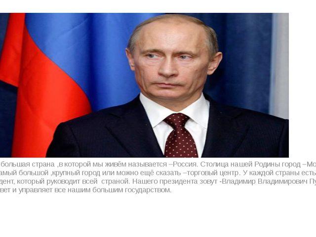 Наша большая страна ,в которой мы живём называется –Россия. Столица нашей Ро...