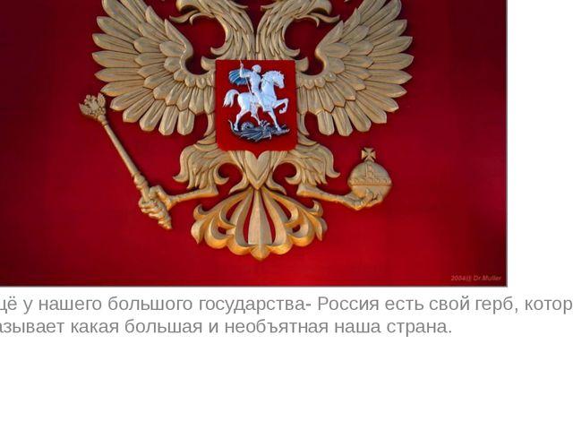 А ещё у нашего большого государства- Россия есть свой герб, который показыва...