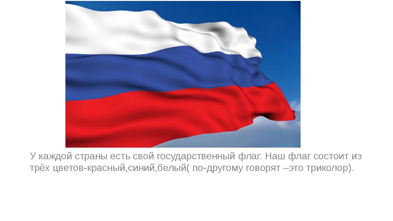 У каждой страны есть свой государственный флаг. Наш флаг состоит из трёх цве...