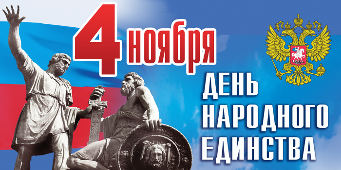 http://www.saroblnews.ru/files/pages/52651/1446615526general_pages_i52651_rossiyane_otmechaut_den_narodnogo_edinstva.jpg