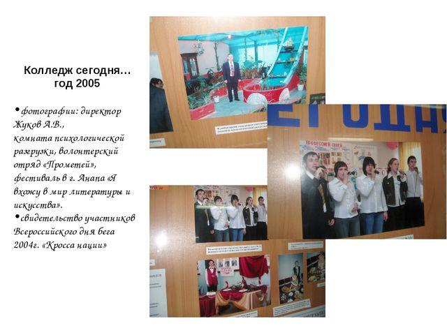Колледж сегодня… год 2005 фотографии: директор Жуков А.В., комната психологич...